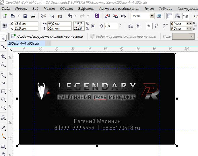 Подготовка к печати в CorelDRAW 5