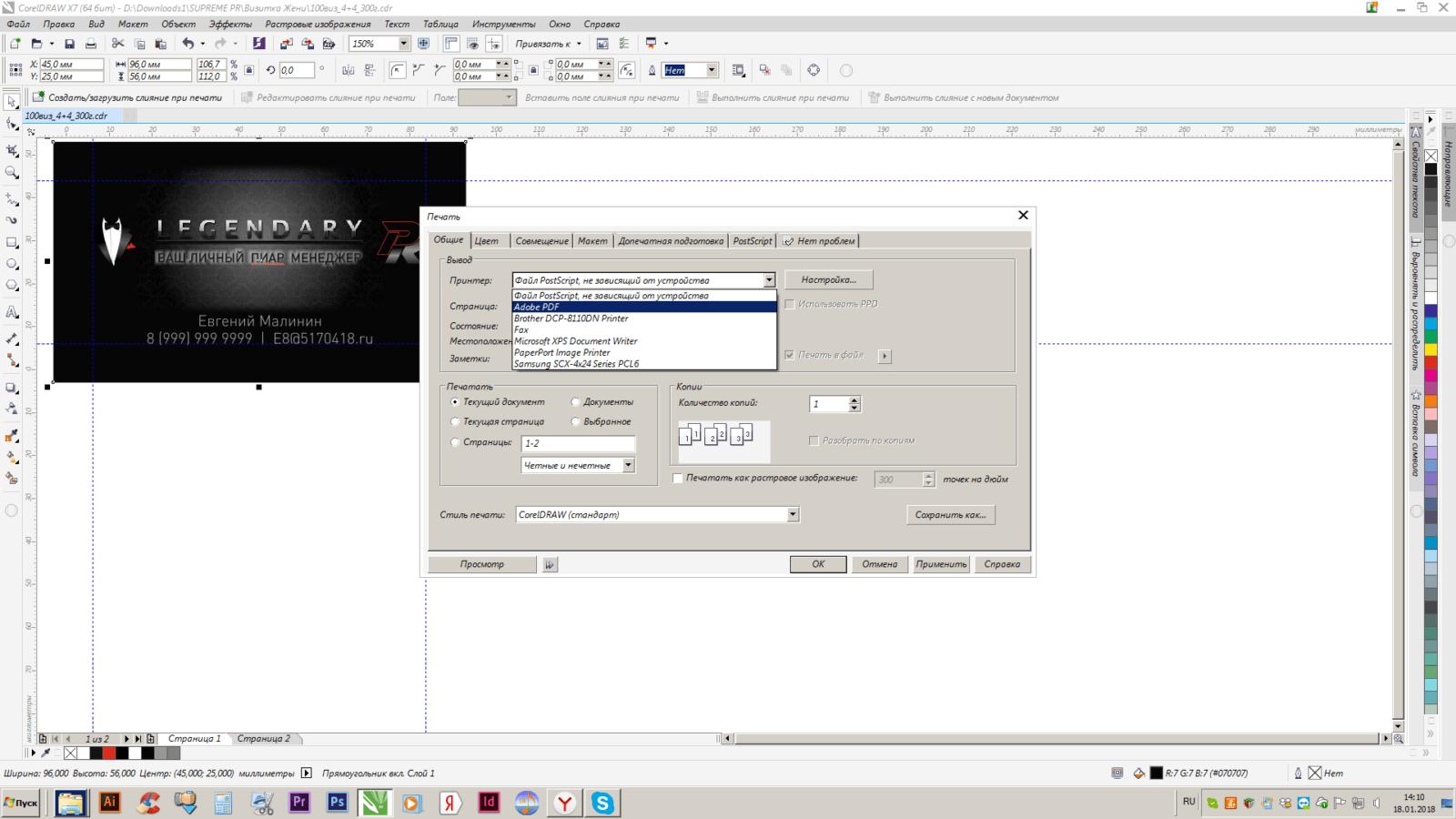 Подготовка к печати в CorelDRAW 6