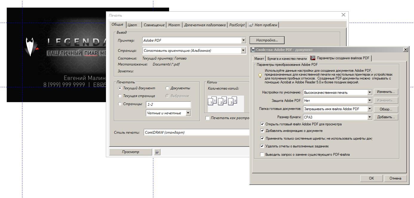 Подготовка к печати в CorelDRAW 7