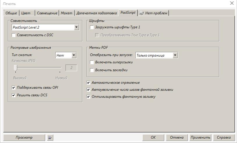 Подготовка к печати в CorelDRAW 9