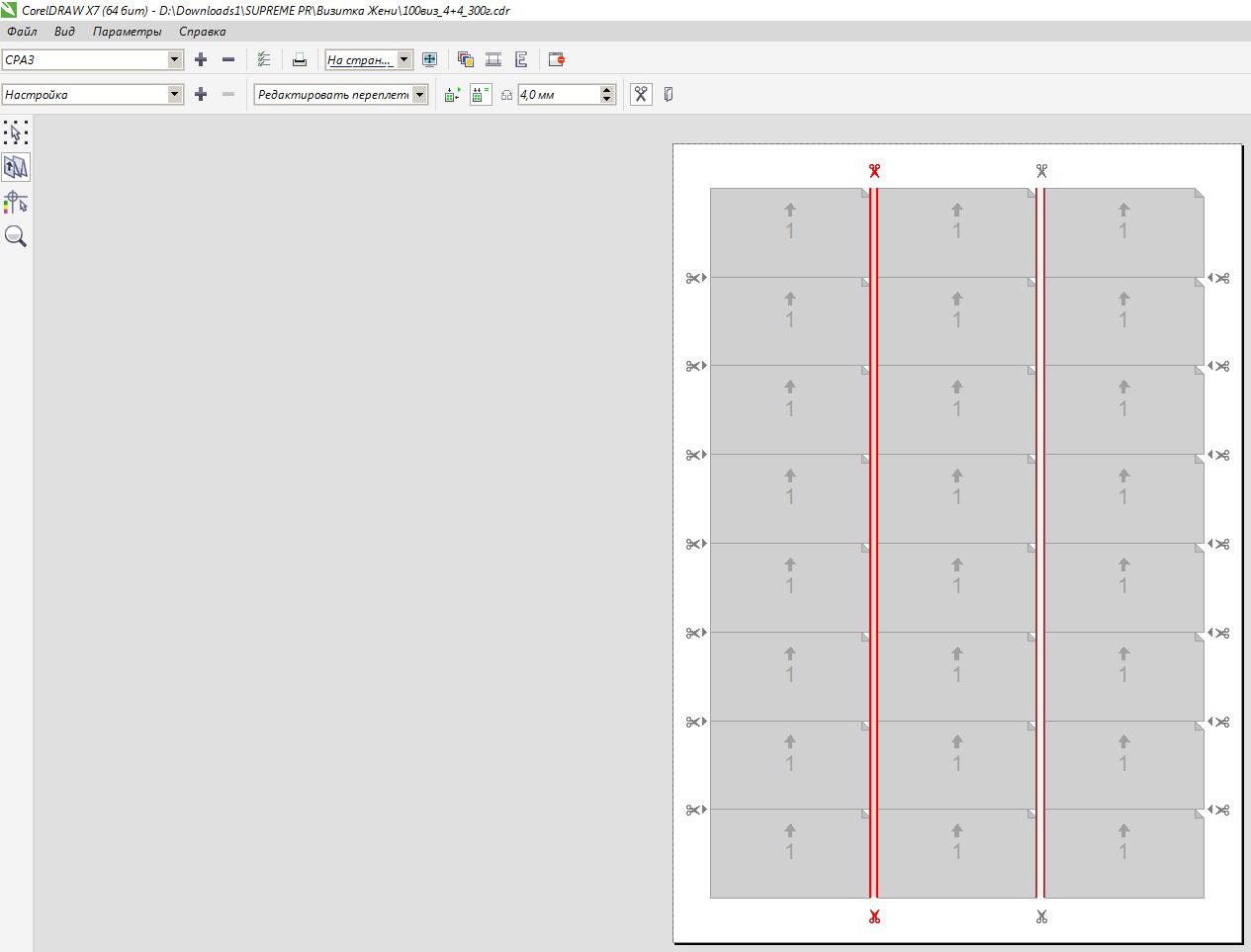 Подготовка к печати в CorelDRAW 11