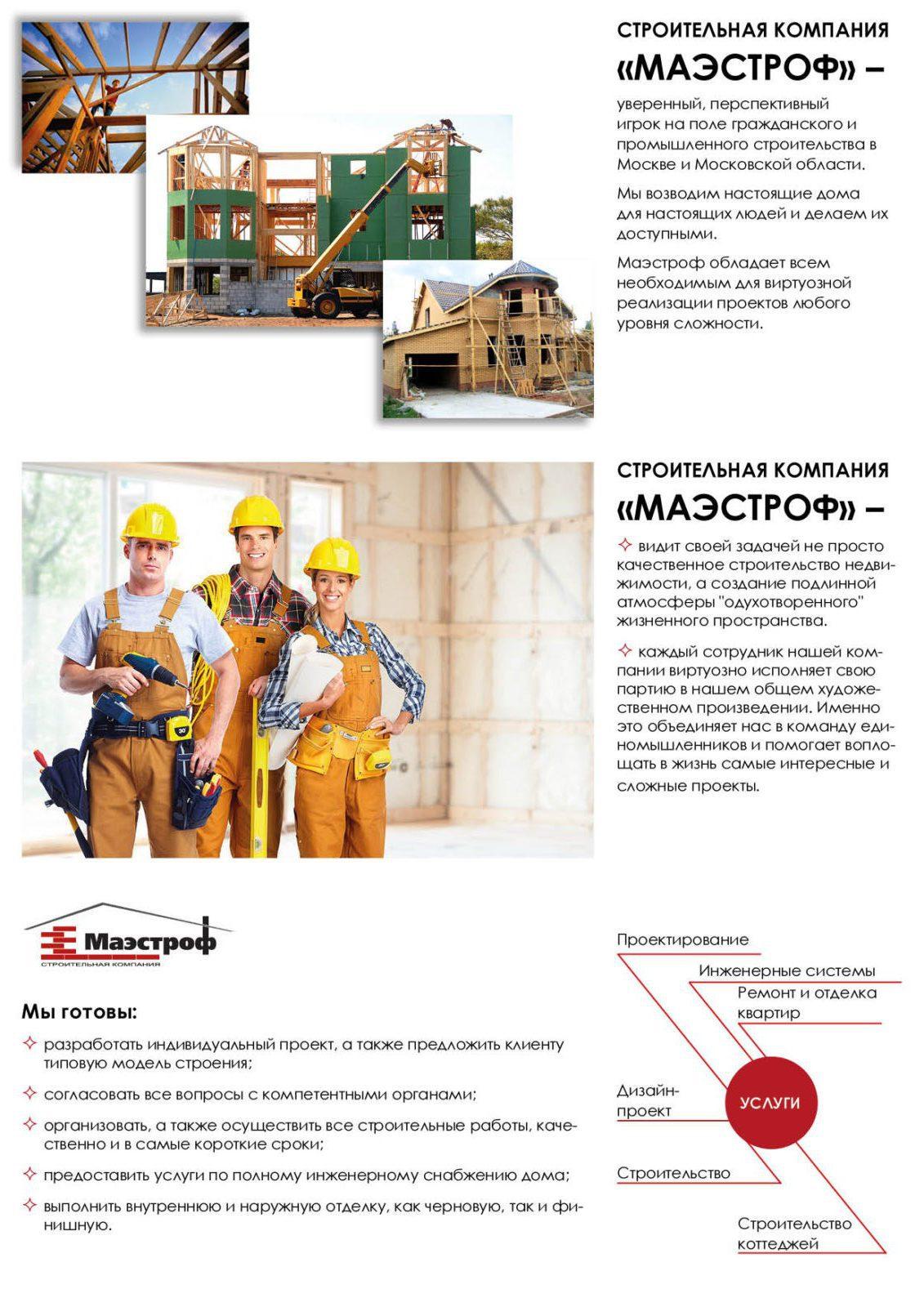 ООО Маэстроф - проектирование и строительство - лучшие! 3